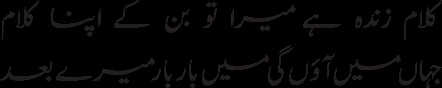 02-meri-kahani